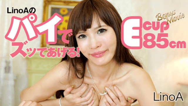 HEYZO 1320 LinoA Mature Fuck Let's get on with the pie of - Japanese AV Porn