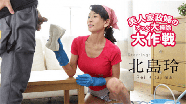 AV Videos Caribbeancom 122616-333 Rei Kitajima Omata big cleaning campaign of beautiful domestic women
