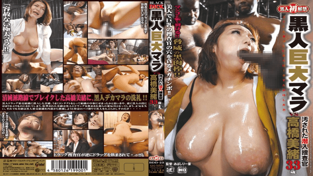 Global Media Entertainment BDD-023a Mio Takahashi Undercover Soiled 33-year-old Mara VS Giant Black First Black Ban - Japanese AV Porn