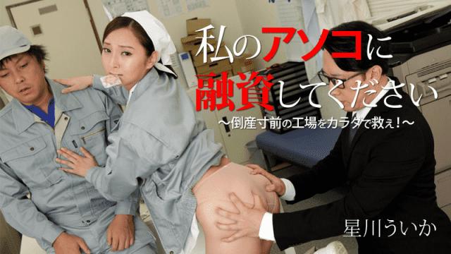 AV Videos HEYZO 1430 Hoshikawa Uruka Please loan my dick Save the factory on the verge of bankruptcy with the body!Hoshikawa Uruka