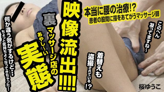 Heyzo 0473 Yuko Sakura A video leak! Anything can happen in a massage parlor - Japanese AV Porn