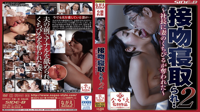 NagaeStyle NSPS-627 AV Married Woman The Kiss Was Taken Off 2 The Wife's Lips Were Robbed By The President - Japanese AV Porn