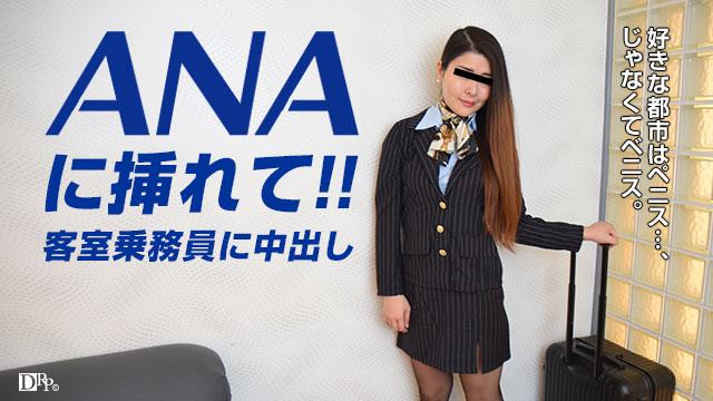 Pacopacomama 112216_206 Manami Osawa - Jav Uncensored Tubes - Japanese AV Porn