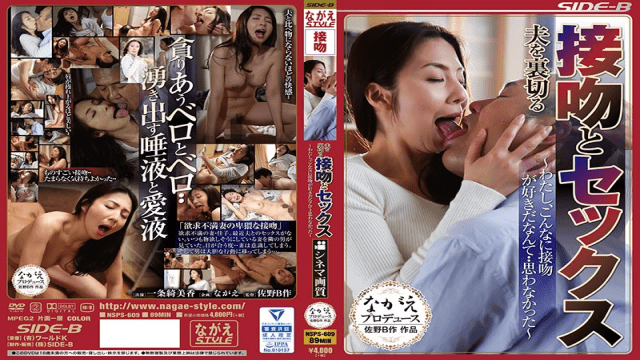 Nagae Style NSPS-609 Kimika Ichijo  I Did Not Think She Likes Kissing So Much Kissing Betraying Her Husband And Sex - Japanese AV Porn