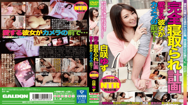 GALDQN/HERO GDQN-041 Yuzu Shirosaki Planned To Be Completely Laid Plan And Loved She Is In Front Of The Camera - Japanese AV Porn