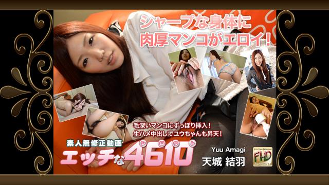 AV Videos Heydouga 4001-241 Yuu Amagi - Asian Adult Movies HD
