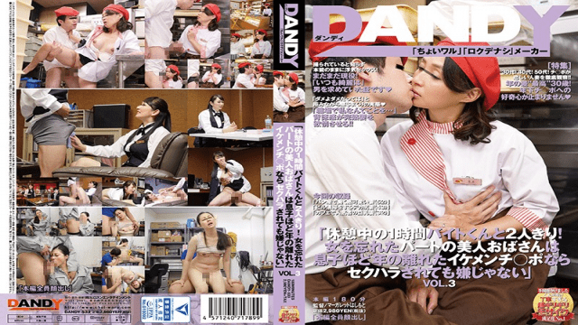 """AV Videos DANDY DANDY-533 """"Alone With A Part-timer Guy!"""" Part-timer MILF Doesn't Mind Getting Sexually Harassed By A Young, Good-looking Guy's Penis! vol. 3"""
