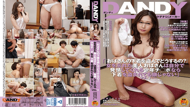 AV Videos DANDY DANDY-535 What Do You Plan On Doing With My Panties So Long As There Young Cock To Be Had, Lusty Cougars Don Mind Getting Their Lingerie Swiped vol. 3
