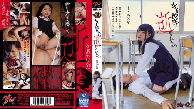 Das DASD-368 Mikako Abe It Is To Be Squid To School Girls - Japanese AV Porn