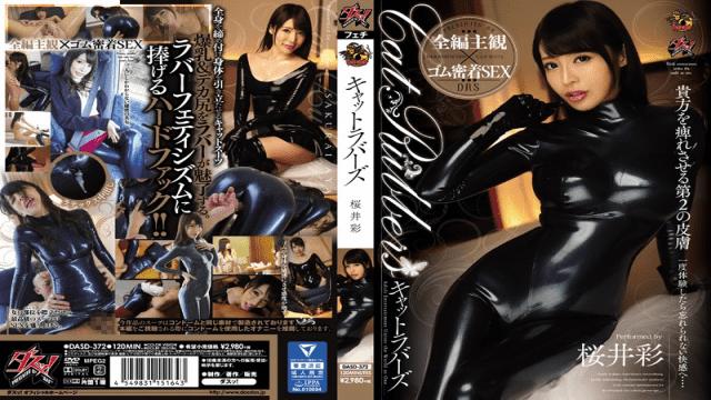 AV Videos Das DASD-372 Aya Sakurai Cat Lovers