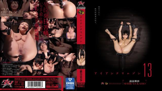 Dasdas DASD-355 Iron Crimson Vol. 13, Kaho Shibuya Jav Censored - Japanese AV Porn