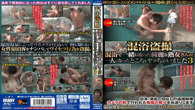 Ruby RSE-015 I Got A Place Where A Beautiful Lady Who Became Together In A Mixed-bath Voyeur Mixed Bath Became One 3 - Japanese AV Porn