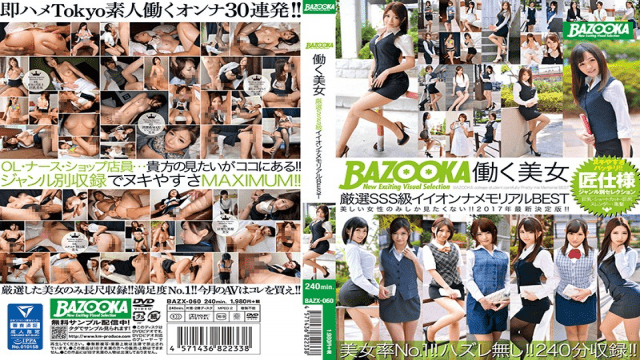 KM-Produce BAZX-060 BAZOOKA Hard Working Beautiful Women Highly Select Super Class Memorial Best Collection - Japanese AV Porn