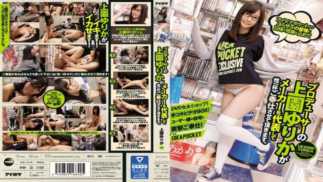 IdeaPocket IPZ-953 FHD Yurika Uezono Producer Yurika Kamiya On Behalf Of The Manufacturer Will Serve You Sex Fullly From The Idea Pocket To Everyone's Daily Appreciation - Japanese AV Porn