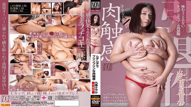 NON YAL-057 Sayaka Kujou Jav Cumshot Bling Meat Touch Sayaka Kujo In Muchimuchi - Japanese AV Porn