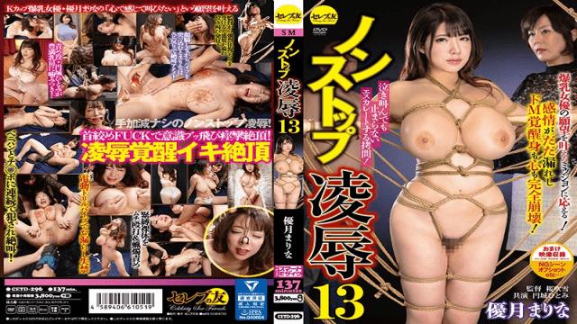 HD CelebnoTomo CETD-296 Non Stop Insult 13 Marina Yuzuki Hitomi Enshiro - Japanese AV Porn
