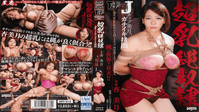 AV Videos Dogma DDT-513 Mitsuki An Huge Tits. Mitsuki, The J-Cup Rope Slave's Orgasmic Torture