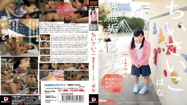 Dream Ticket LOD-003 Hana Mizusawa Short Girls. Innocent Shaved Pussy - Japanese AV Porn
