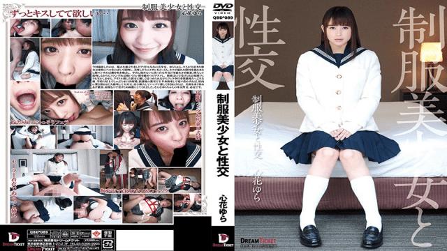 AV Videos Dream Ticket QBD-089 Yura Kokona Sex With Beautiful, Young Girls in Uniform Yura Kokona