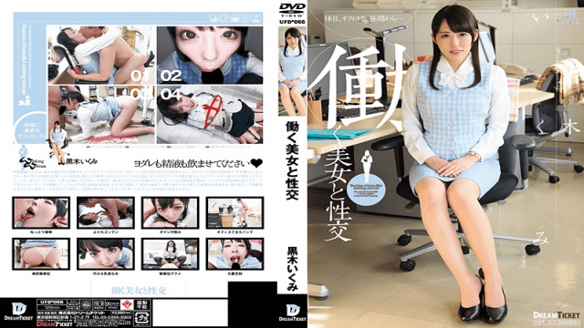 Dream Ticket UFD-066 Ikumi Kuroki Sex with Beautiful, Working Women - Japanese AV Porn