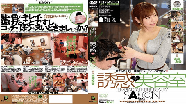 DreamTicket CMD-004 Yoshizawa Yougui Temptation beauty room Scat BIG-BANG ! ! vol. 4 - Japanese AV Porn