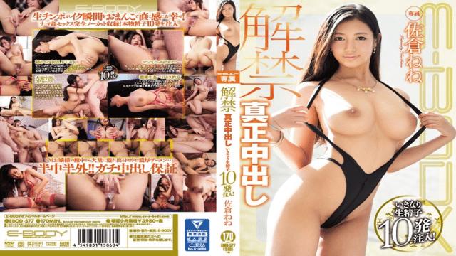 AV Videos E-BODY EBOD-577 Nene Sakura Lifting Of The Ban Authenticity Pies Suddenly Raw Sperm 10 Rounds Injection