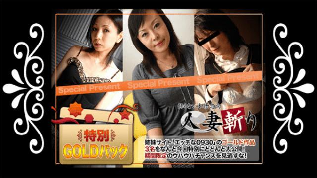 C0930 ki170603 Married wife gold pack 20 years old - Japanese AV Porn