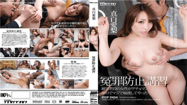 Teriyaki PT-174A Airi Mashiro Stop Enzai - Japanese AV Porn