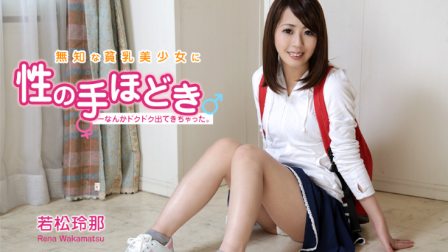 [Heyzo 0920] Had come out sexual initiation - something gushing to the ignorant small tits - Rena Wakamatsu - Japanese AV Porn