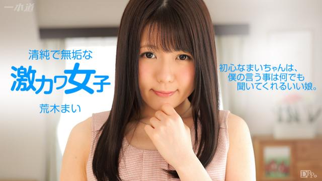1Pondo 062715_105 - Mai Araki - Asian Sex Online Streaming - Japanese AV Porn