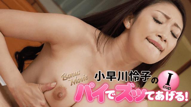 HEYZO 1782 I will give you a pie of Reiko Kobayakawa - Japanese AV Porn