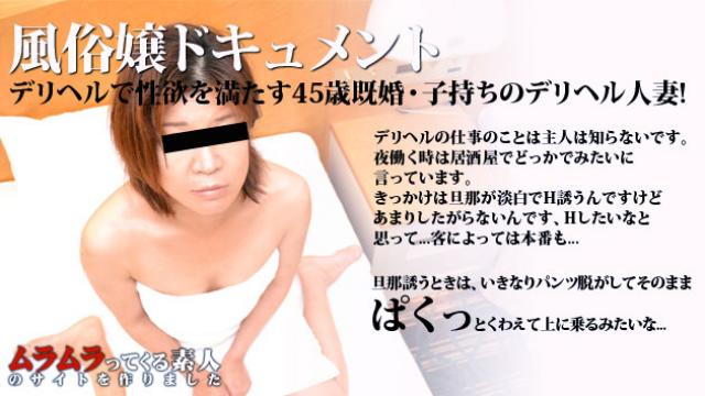 AV Videos Muramura 092115_286 Shiho Sasaoka - Japanese 18+ Videos