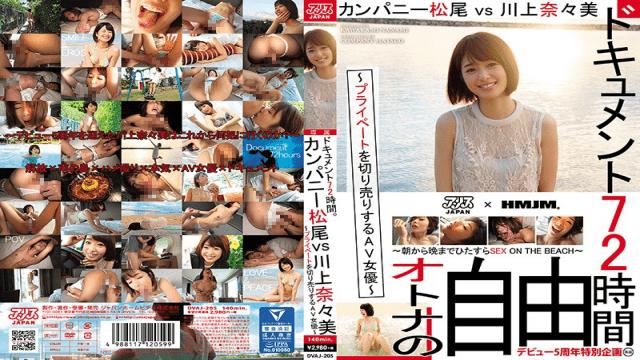 AliceJAPAN DVAJ-205 Nanami Kawakami A 72 Hour Documentary AV Actresses Reveal Their Private Lives Company MatsuO Vs Nanami Kawakami - Japanese AV Porn