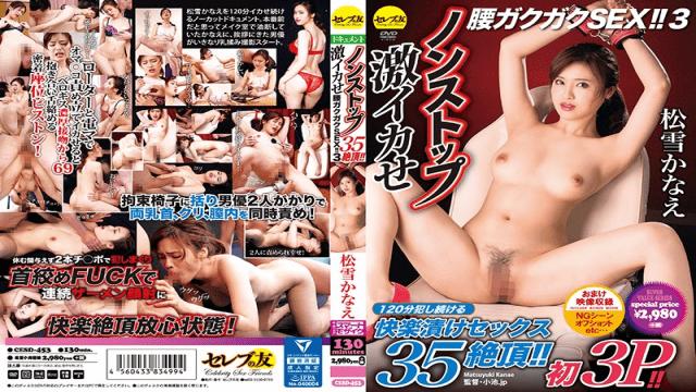 CelebnoTomo CESD-453 Kanae Matsuyuki AV Non-forestall excessive Squid Skirt intercourse 3 - japanese AV Porn
