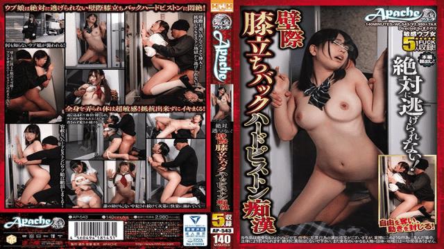 Appachi AP-543 Absolutely Escape Knee Standing Back Wall Hard Piston Molester - Japanese AV Porn