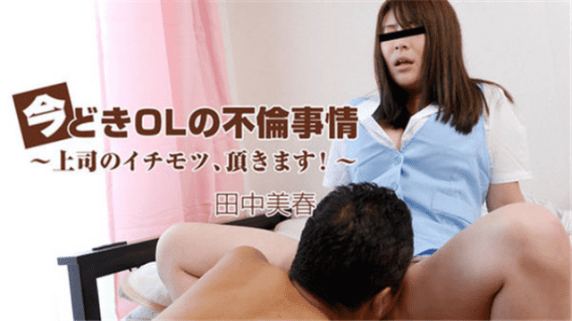 AV Videos HEYZO 1482 Miharu Tanaka Nowadays OL's affair circumstances ~ I will receive the boss's cheeks