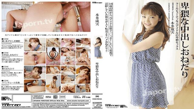 Teriyaki PT-146 Narumi Honda Begging for Cream Pie Sex - Japanese AV Porn