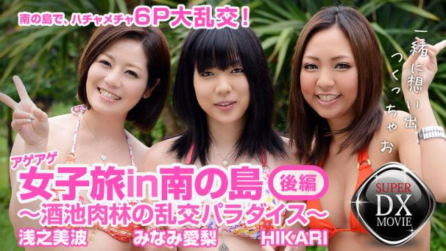 [Heyzo 0420] Airi Minami, Noriyuki, Hikari - Ageage women's journey in the south of the island Part orgy Paradise  - Japanese AV Porn