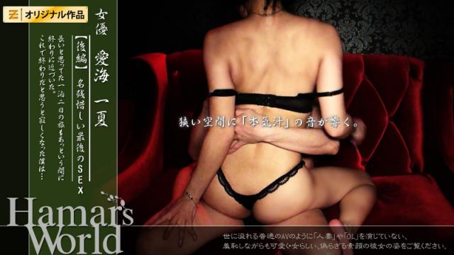 AV Videos [Heyzo 0150] Ichika Aimi Hamar's World Part 3 -The last Sex-
