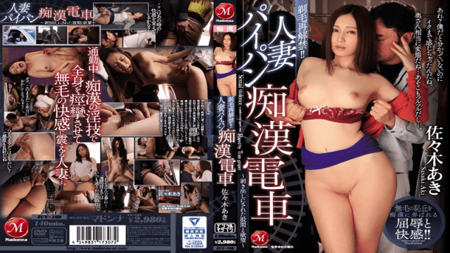 MADONNA JUY-169 Aki Sasaki Shaving Restraint it's miles Married wife Shaved Pussy Molested educate exposed Crotch And choice - jap AV Porn