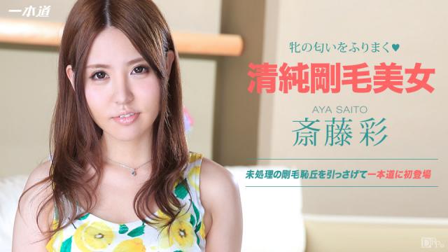1Pondo 111114_920 - Aya Saito - jap Porn movies - eastern AV Porn