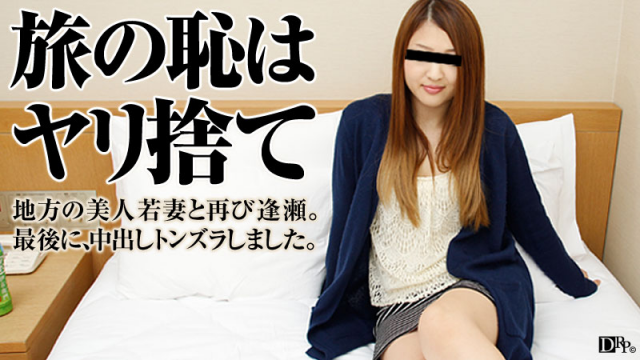 AV Videos Caribbeancom 101216_003 Nikaido Alisa - Seeding the married woman dating - local beauty wife