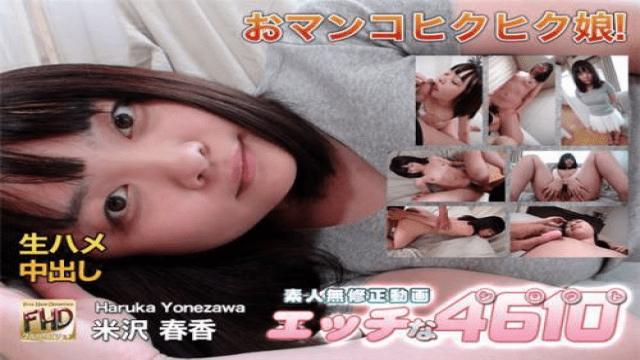 H4610 ori1562 cd1 HARUKA YONEZAWA - Japanese AV Porn