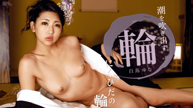 Caribbeancom 122913-510 Yuna Shiratori Uncensored Collection HD Quality a ring of meat folds this year's kanji is - Japanese AV Porn