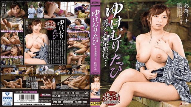 Takara Eizou SPRD-965 Rina Ayana On A warm Spring experience With Yukemuri Ryota - jap AV Porn