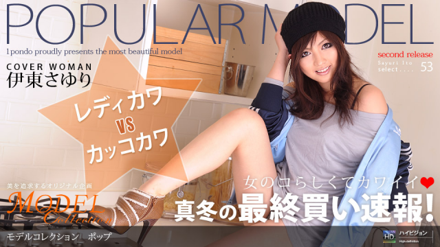 AV Videos 1Pondo 022409_535 - Sayuri Ito - Asian Sex Full Movies