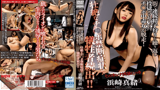 AV Videos Dogma DDK-127 Mao Hamasaki Horny Semen-Addicted Slut Steals Mens Seed In Broad Daylight! This Sex-Starved Nympho Hunts One Hapless Victim After Another!