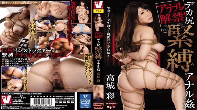 V VICD-370 Japanese Porn Takashiro Aya Anal Banning!Deca Butt Bondage Anal Fuck - Japanese AV Porn