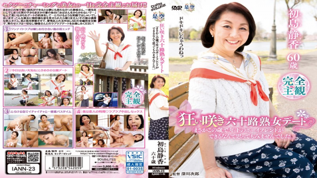 Center Village iann-023 Shizuka Hatsushima A Date for Late Blooming Mature Woman in Her Sixties - Japanese AV Porn