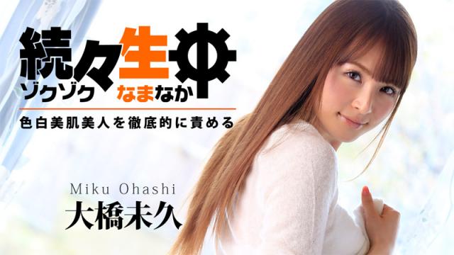 [Heyzo 0783] Thoroughly blame thrilled Namachu - fair-skinned beautiful skin beauty - Miku Ohashi - Japanese AV Porn